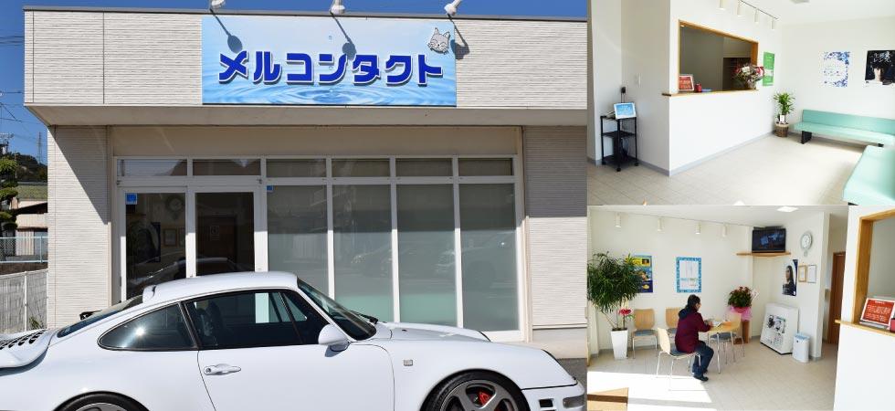メルコンタクト西脇上野店